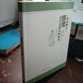 【铁面御史】赵抃清白文化史料集粹