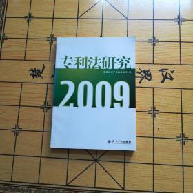 专利法研究2009