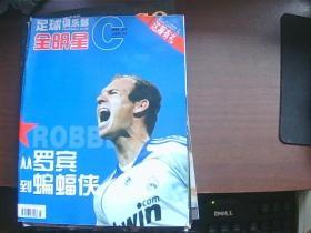 足球俱乐部全明星2009.03