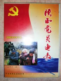 陕西党员电教VCD   (2003年9期)