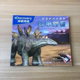 恐龙时代大揭秘:装甲剑客