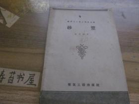 建筑工人施工技术丛书----砂浆
