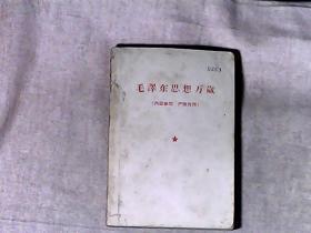毛泽东思想万岁 缺后皮 书内多处红铅笔画道