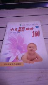 小儿发热腹泻防治160