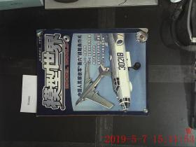 模型世界2001.2