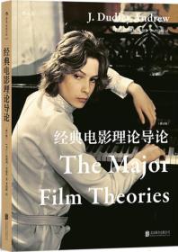 经典电影理论导论(修订版) 达德利·安德鲁 北京联合出版公司 2018-12 9787550255265