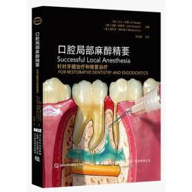 口腔局部麻醉精要 9787559105707