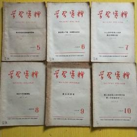 学习资料:1959年(第5.6.7.8.9.10.11.12.13.14.15.16.18.19.20.21.22.23.24.25.26期)21册