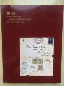 362《中国嘉德2016年秋季邮品拍卖图录》2016年11月15日.50元