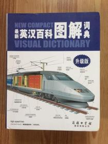最新英汉百科图解词典 升级版 软精装本