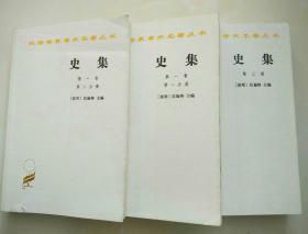 汉译名著 史集(第一卷 第一、二分册;第三卷)