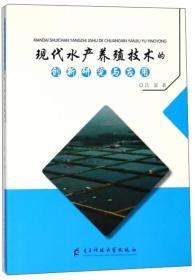 现代水产养殖技术的创新研究与应用