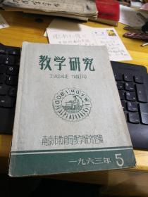教学研究 1963  5  高于八品       QQ5