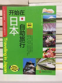 快意畅游:开始在日本自助旅行(2015最新版)