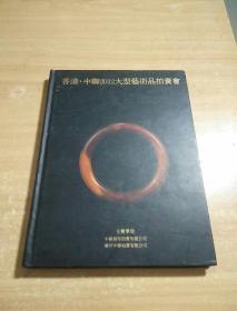 香港中聯2012大型艺术品拍卖会、字画 杂项 玉器