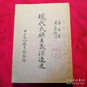 现代民族主义演近史 (民国 二十五年初版)