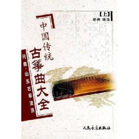 中国传统古筝曲大全(上下两本)浙江、陕西古筝流派 弦索十三套古筝谱