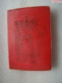 毛主席语录(60开)1967年,楚雄