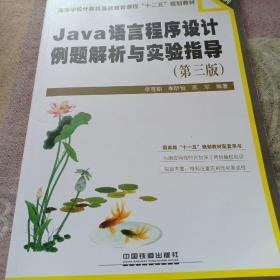 JaVa语言程序设计例题解析与实验指导(第三版)