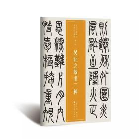 三百年稀见名家法书集粹 / 吴让之篆书二种
