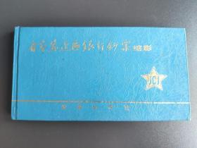 晋察冀边区银行钞票缩影