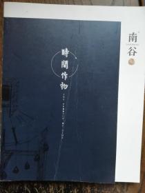 时间作物——南谷(民艺系列)