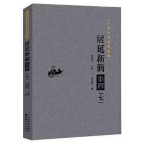 近全品;8开--居延新简集释(七)(甘肃秦汉简牍集释)8开精装一厚册