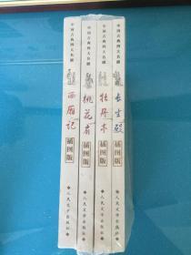 中国古典四大名剧~牡丹亭 西厢记 桃花扇 长生殿 插图版
