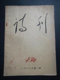 诗刊(1963年第1期)