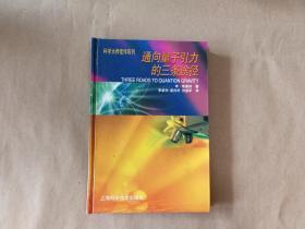 绝版科学大师佳作系列之《通向量子引力的三条途径》(全一册,作者签名送郭沫若公子本)