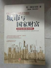 城市与国家财富:经济生活的基本准则
