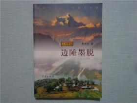 人文华夏丛书·边陲墨脱:西藏仅存的一神秘处女地