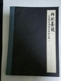 丹丘墨韵—台州国有馆藏书画精品集