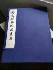 南京博物院藏画集(全二册)