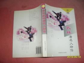 中华武林著名人物传  第一辑 第三卷