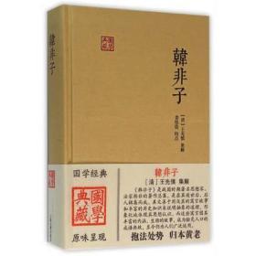 国学典藏:韩非子