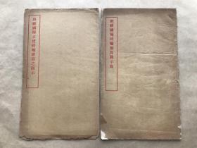班禅国师时轮原因开示录(附班禅国师传时轮灌顶之开示),班禅国师正授时轮灌顶之开示,两本书合售,1932年出版,藏密。