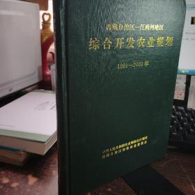 西藏自治区一江两河地区;综合开发农业规划 【1991-2000年】
