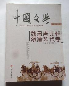 中国文学 ——魏晋南北朝隋唐唐五代卷