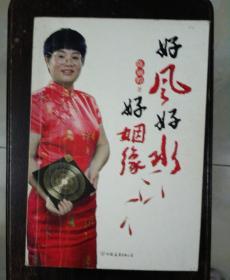 陈丽婷著《好风好水好姻缘》作者签名本