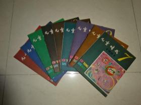 老期刊《儿童时代》1981年第7、8、9、10、11、12、14、15、18期,共9期