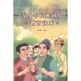 青少年民族团结教育读本