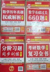 二手2018年李永乐复习全书+660题+历年真题考研(数学一)4本一套