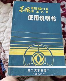 东风EQ140一I型载重汽车           使用说明书