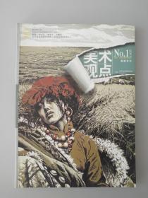 美术观点(2011年版画专刊NO.1)