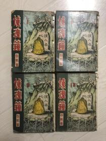 老武侠小说:炼魂钟(1-15)