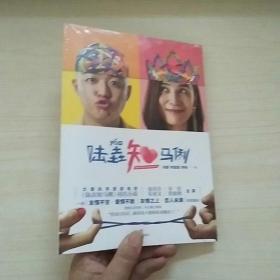 陆垚知马俐(全新未拆封)