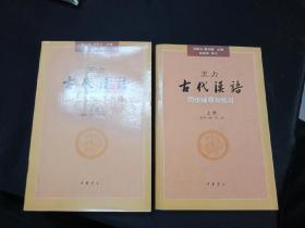 王力古代汉语  同步辅导与练习2册全