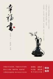 9787010099071/幸福书2/李嘉美,王一,徐艳霞 等编