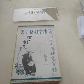 古训天天练字帖2本